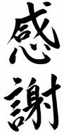 dankbarkeit-japan-zeichen~27254133991870422366..jpg